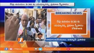 కర్ణాటక ఉత్కంఠకు తెరపడింది | BJP Yeddyurappa To Take Oaths As Karnataka CM | iNews - INEWS