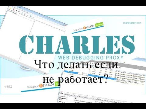 Как сделать так чтобы charles работал