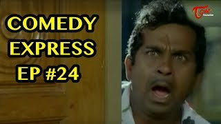 Comedy Express Ep #24 | Latest Telugu Comedy Scenes Back to Back | NavvulaTV - NAVVULATV