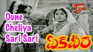 Ekaveera Movie Songs | Oune Cheliya Sari Sari Video Song | NTR, Jamuna - TELUGUONE
