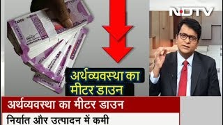 सिंपल समाचार: अर्थव्यवस्था का मीटर डाउन - NDTVINDIA
