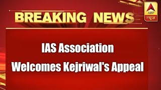 IAS association says it welcomes Delhi CM Arvind Kejriwal's appeal - ABPNEWSTV