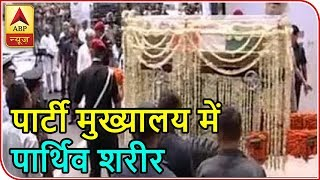 The Body Of Atal Ji Reached BJP Headquarters | ABP News - ABPNEWSTV