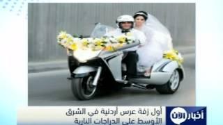بالفيديو والصور.. أول زفة عرس أردنية على متن دراجة نارية