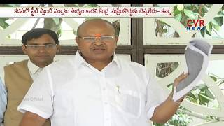 Kanna Lakshminarayana Responds on Kadapa Steel Plant | CVR News - CVRNEWSOFFICIAL