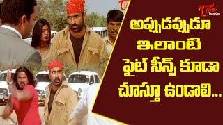 అప్పుడప్పుడు ఇలాంటి ఫైట్ సీన్స్ కూడా చూస్తూ ఉండాలి.. | Ultimate Movie Scenes | TeluguOne - TELUGUONE