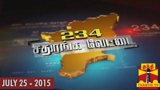 "234 Sathuranga Vettai 25-07-2015 ""Pinpoint Analysis of 2016 Tamil Nadu Assembly Elections"" – Thanthi tv Show"