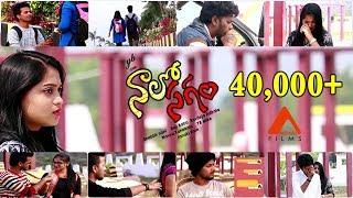 Nalo Sagam | Award Wining Telugu Love failure short film | with English Sub titles | Adirala Films - YOUTUBE