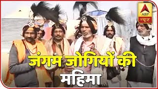 Meet The 'Jangam Jogi' Of Kumbh Mela 2019 | Satta ka MahaKumbh | ABP News - ABPNEWSTV