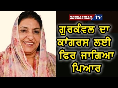 <p>gurkanwal kaur returns in congress fold</p>