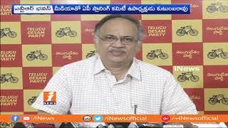 నరేంద్ర మోడీ ఒక జూటాకోర్ ప్రధానమంత్రి | Kutumba Rao Speaks To Media | iNews - INEWS