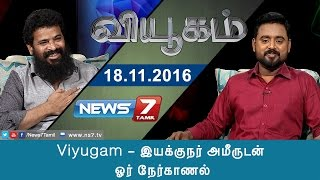 Viyugam – Director Ameer Interview – News7 Tamil Show