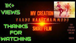 VAADU NAA THAMMUDU || TELUGU SHORT FILM || MV CREATION || VENKAT M - YOUTUBE