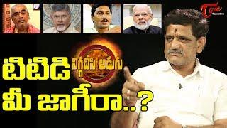 టిటిడి మీ జాగీరా..? | Niggadesi Adugu | Suvera | TeluguOne - TELUGUONE