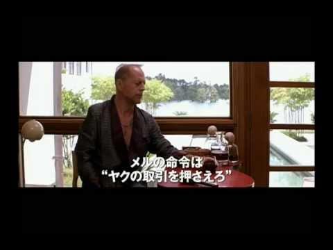 映画『キリング・ショット』予告編