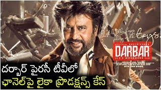 Darbar Leaked On Tv | Darbar Movie Telecasted On A Channel In Tamilnadu | Rajinikanth | Nayanthara - RAJSHRITELUGU