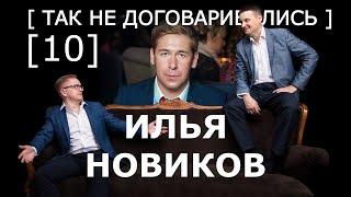 Илья Новиков:  Роботы-судьи уже действуют на нашей планете