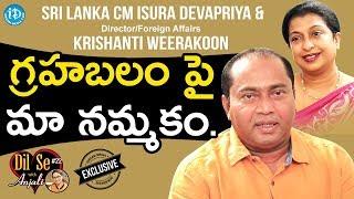 Sri Lanka Western Province CM Isura Devapriya & Krishanti Weerakoon FULL Interview | Dil Se #22 - IDREAMMOVIES