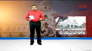 అసెంబ్లీ హంగు  | Grand Look to Telangana Assembly Building  | CVR News - CVRNEWSOFFICIAL