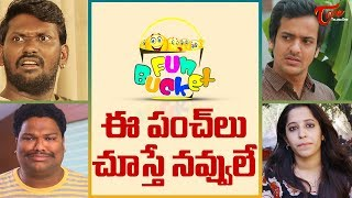 BEST OF FUN BUCKET | Funny Compilation Vol #45 | Back to Back Comedy Punches | TeluguOne - TELUGUONE