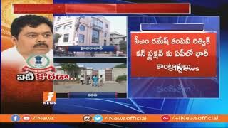 IT Raids Continues On TDP MP CM Ramesh Houses In Hyderabad And Bangalore | iNews - INEWS