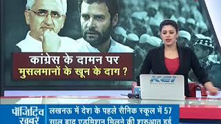 Congress has Muslim blood stain on its hand, says Salman Khurshid - ZEENEWS