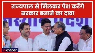Rajasthan CM LIVE Update: शाम 6 बजे राज्यपाल से मिलकर सरकार बनाने का दवा पेश करेगी कांग्रेस - ITVNEWSINDIA