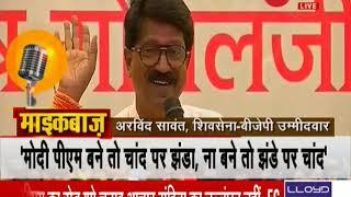 Deshhit: Shiv Sena candidate Arvind Sawant's controversial statement - ZEENEWS
