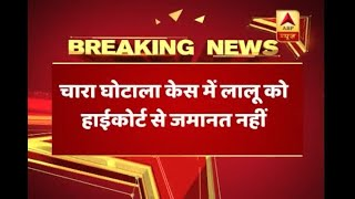 Fodder Scam: Lalu Prasad Yadav's bail plea rejected by Jharkhand High Court - ABPNEWSTV