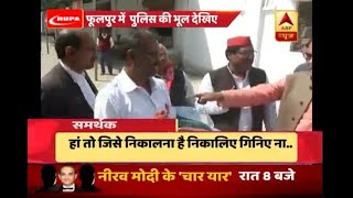 LS bypolls: Phulpur SP candidate who came for nomination denied entry into collectorate by - ABPNEWSTV