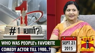 No.1 Yaaru : Who Was People's Favorite Comedy Actor till 1980..? 21-09-2015 – Thanthi TV Show