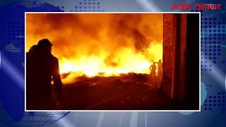 video : लुधियाना में कबाड़ के प्लांट को लगी आग