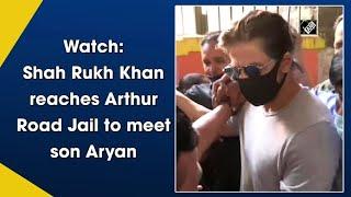 video : Mumbai : बेटे आर्यन से Arthur Road Jail में मिले Shahrukh Khan