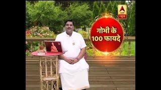 GuruJi With Pawan Sinha: 100 benefits of Cauliflower, Cabbage - ABPNEWSTV