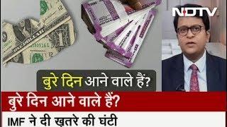 सिंपल समाचार : अर्थव्यवस्था के बुरे दिन आने वाले हैं? - NDTVINDIA