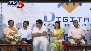Siti Digital cable Launched in Vijayawada - TV5NEWSCHANNEL