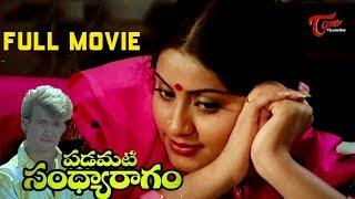 Padamati Sandhya Ragam Full Length Movie | Vijayasanthi | Jandhyala Subramanya Sastry TeluguOne - TELUGUONE