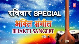 रविवार Special भजन I भक्ति संगीत I Bhakti Sangeet I Best Collection I ANURADHA PAUDWAL I CHATUR SEN - TSERIESBHAKTI