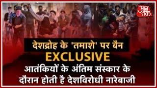 Kashmir में आतंक का Countdown ! जल्द शुरू होने वाली अमरनाथ यात्रा पर घात लगाए  बैठे आतंकी - AAJTAKTV