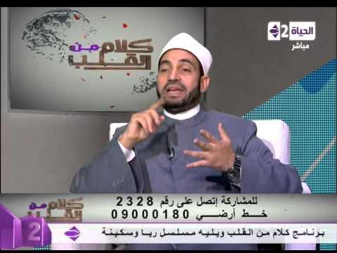 كلام من القلب - حرمة قذف المحصنات - الشيخ سالم عبد الجليل - Kalam men El qaleb
