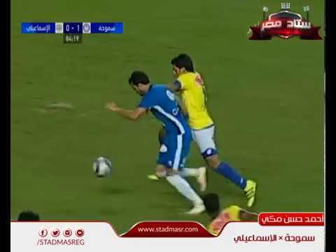 أحمد حسن مكي يسجل هدف سموحة الثاني في مرمى الإسماعيلي