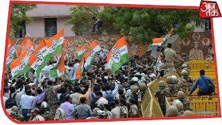 भोपाल में Congress दफ्तर के बाहर जमकर नारेबाजी - AAJTAKTV