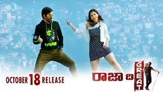 Raja The Great Pre Release Trailer 4   Releasing on 18th October - DILRAJU