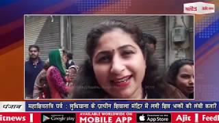 video : महाशिवरात्रि पर्व : लुधियाना के प्राचीन शिवाला मंदिर में लगी शिव भक्तों की लंबी कतारें