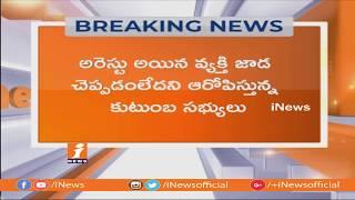ఆబ్కారీ భవన్ గేట్ ముందు ఓ కుటుంబం ఆత్మహత్యాయత్నం At Nampally | Hyderabad | iNews - INEWS