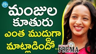 Manjula's Daughter Jhanavi Swaroop About Her Interest On Acting || Manjula Ghattamaneni  || Dialogue - IDREAMMOVIES