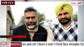 video : Aam Aadmi Party ने किसानों के समर्थन में निकाली विशाल Motorcycle Rally