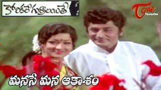 Korikale Gurralaithe Movie Songs   Manase Mana Aakaasam   Murali Mohan   Prabha    #KorikaleGurralai - TELUGUONE