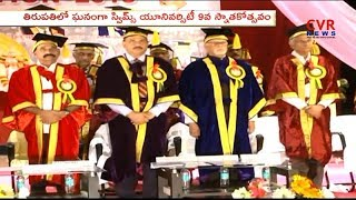 SVIMS University 9th Swearing Ceremony in Tirupati | SVIMS Tirupati | CVR NEWS - CVRNEWSOFFICIAL
