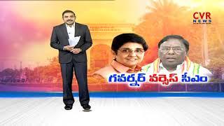 గవర్నర్ వర్సెస్ సీఎం  Kiran Bedi can't override govt proposal: Puducherry CM Narayanasamy   CVR News - CVRNEWSOFFICIAL